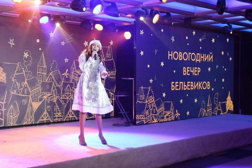 Вечер Бельевиков 2017